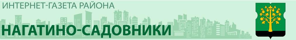 "Районная газета ЮАО ""Нагатино-Садовники"""