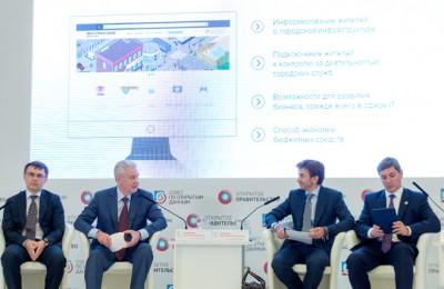 Мэр Москвы Сергей Собянин принял участие в заседании совета по координации деятельности Открытого правительства