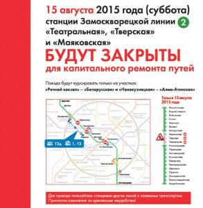 закрытие метро 15 августа