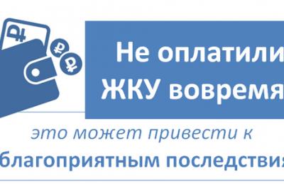 Меры к должникам за услуги ЖКХ: что будет, если не платить за «коммуналку»?