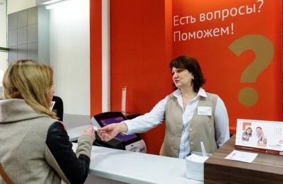 Оформить загранпаспорт нового образца москвичи могут без очередей в 90 центрах госуслуг
