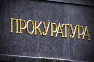 Симоновская межрайонная прокуратура отвечает на вопросы, поступающие от жителей