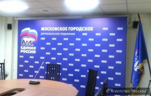 Для подготовки к выборам члены столичного отделения партии «Единая Россия» сформировали оргкомитет