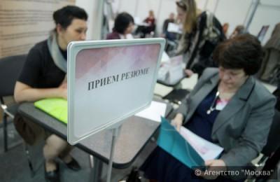 Мини-ярмарку вакансий организуют для жителей ЮАО