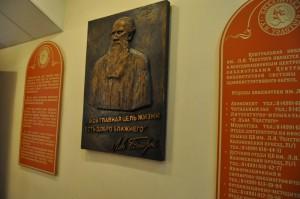 Библиотека №136 имени Льва Толстого