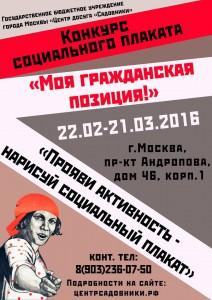 Молодежная палата района Нагатино-Садовники запускает конкурс социальных плакатов
