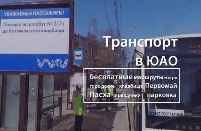 транспорт_270416