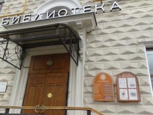 На фото библиотека №136 имени Льва Толстого