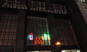 Московский метрополитен на время проведения Чемпионата мира по хоккею изменил режим работы станции Автозаводская