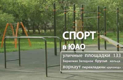 спорт_200516