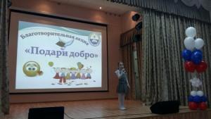 В ходе благотворительной акции жители ЮАО собрали свыше 150 тысяч рублей