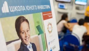 В Москве на бесплатной основе реализуют проект, направленный на повышение финансовой грамотности школьников