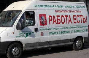 Мобильный центр занятости будет работать в районе Зябликово 16 июня