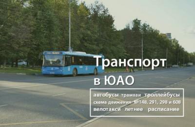 транспорт_290616