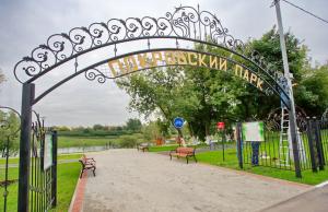 На фото парк в районе Чертаново Южное