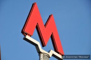 Знаки метро с подсветкой в цвет линий появятся на 4 станциях в Южном округе