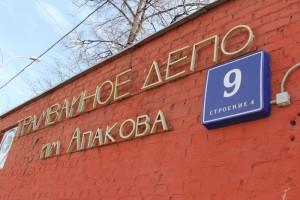 Трамвайное депо имени Апакова в августе отпразднует свой 117-й день рождения