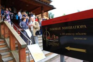 В 'Коломенском' можно посетить выставку 'Лаковая миниатюра Федоскино: к 220-летнему юбилею промысла'