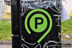 Оплатить парковку столичные автомобилисты теперь могут с помощью голосового сообщения