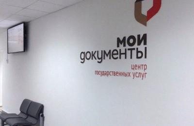 Свое мнение о работе центров «Мои документы» москвичи выразят с помощью «Активного гражданина»