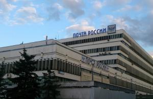 Почтовое отделение на Варшавском шоссе