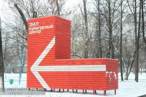 Семейный фестиваль пройдет в культурном центре ЗИЛ 19 и 20 ноября