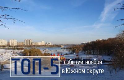 топ 5 миниатюра_ноябрь