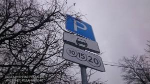 Парковки в Москве станут дороже