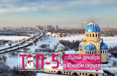 топ 5 миниатюра_декабрь