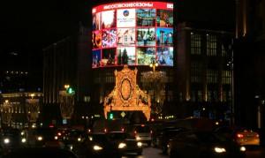 Экран для фотопоздравлений в рамках проекта «Поздравь Москву»