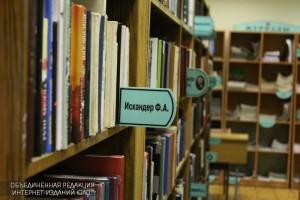 Одна из библиотек района Нагатино-Садовники