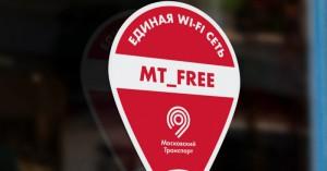 Жители Москвы получат единую зону доступа к Wi-Fi
