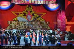 В Москве прошел форум кадетского образования