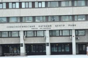Онкологический центр имени Блохина
