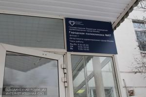 Поликлиника №67 в районе Нагатино-Садовники