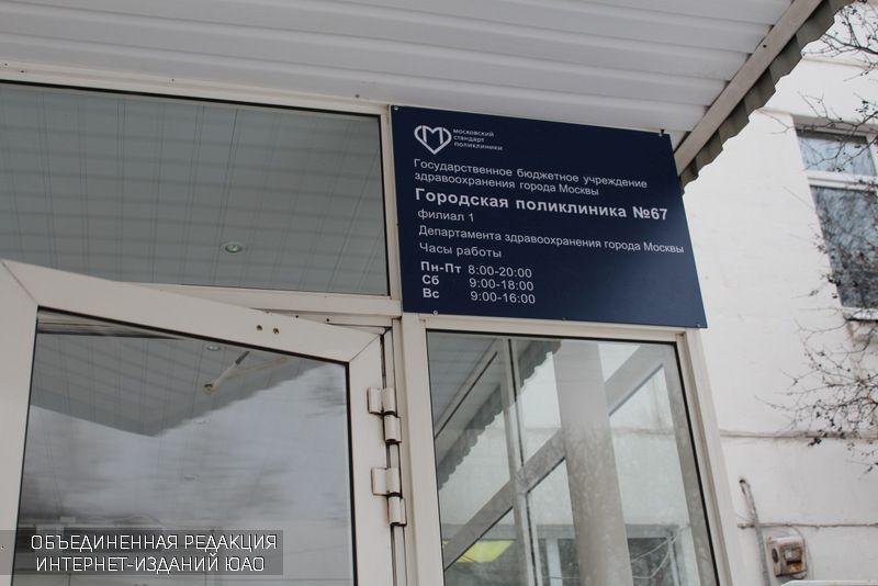 Бесплатно пройти обследование легких смогут граждане района Москворечье-Сабурово