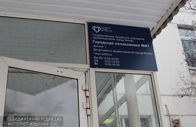 Филиал №1 поликлиники №67