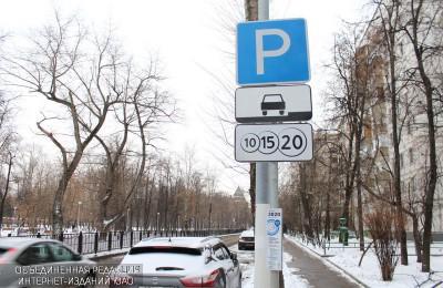 Платная парковка в Южном округе