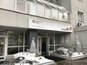 Центр госуслуг района Нагатино-Садовники