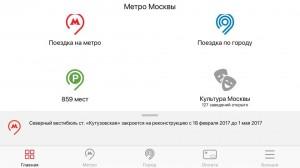 """Приложение """"Метро Москвы"""""""