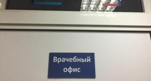 Врачебный офис открыли в больнице имени Юдина
