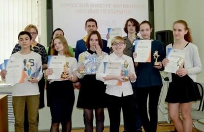 В конкурсе мотиваторов победила школьница из Нагатина-Садовников