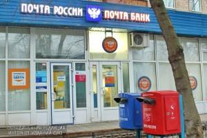 """Отделение """"Почты России"""" в ЮАО"""