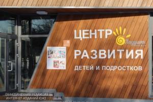 "Центра детского развития ""Ладушки project"""