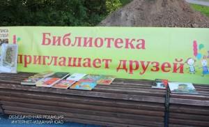Летняя читальня в районе Нагатино-Садовники