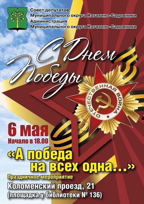 День Победы в стиле ретро: жителей Нагатина-Садовников приглашают на концерт