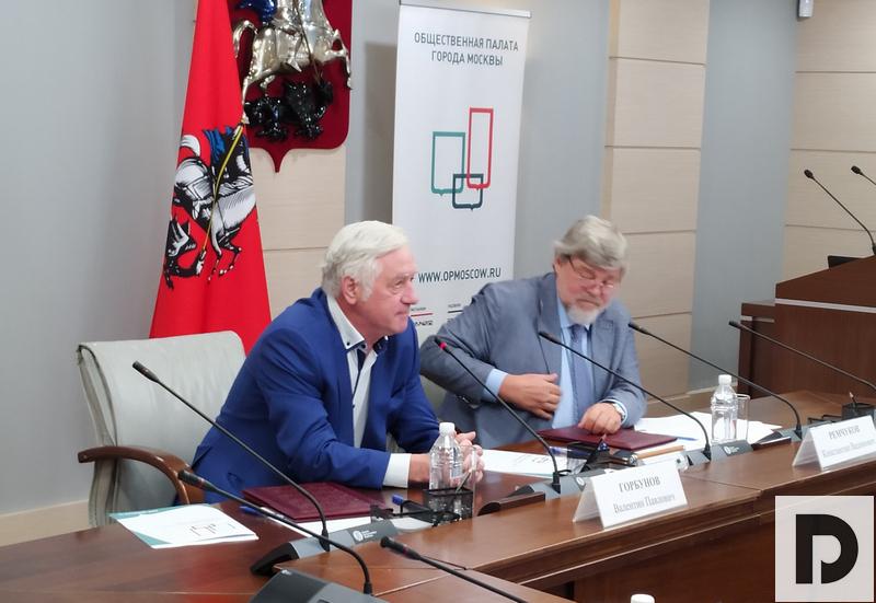 Городская Общественная палата и Мосизбирком подписали соглашение