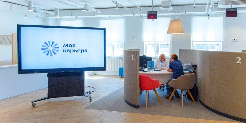 Сергей Собянин, «Моя карьера», трудоустройство, доход, работа, специализированный центр