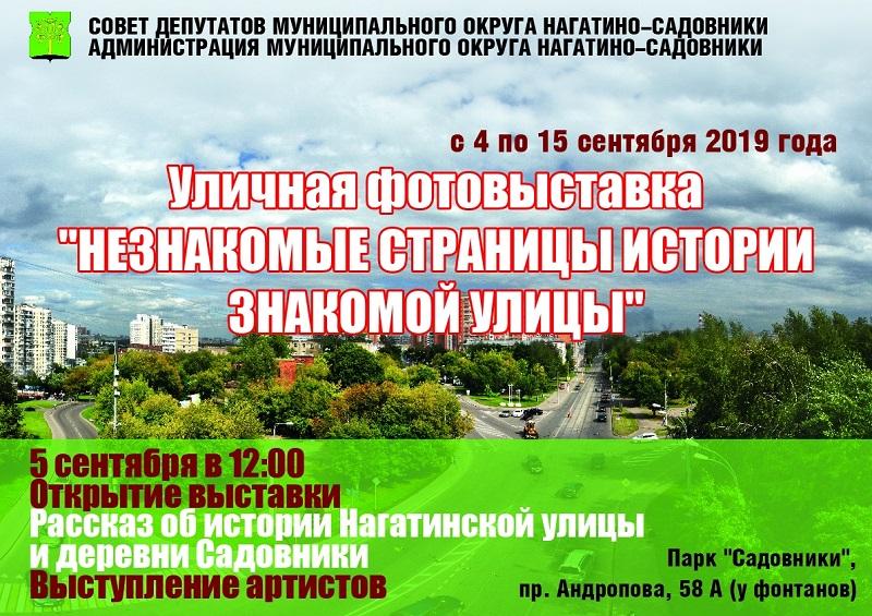 Фотовыставка, посвященная истории Нагатинской улицы, откроется в парке «Садовники»