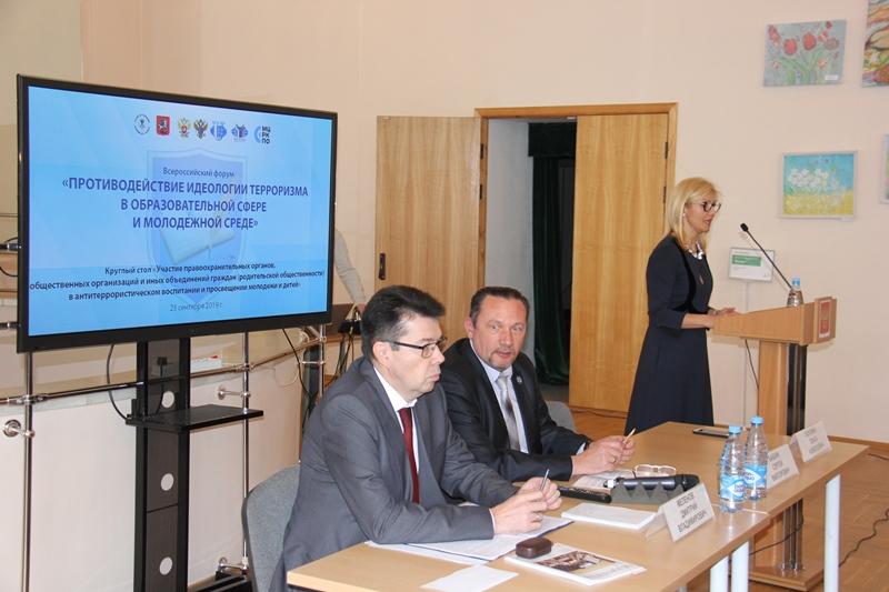 Форум, посвященный противодействию идеологии терроризма, стартовал в Москве